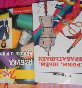 Книги по кройке и шитью