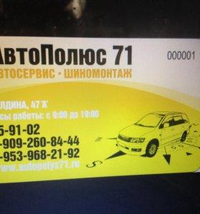 Сайт АвтоПолюс71