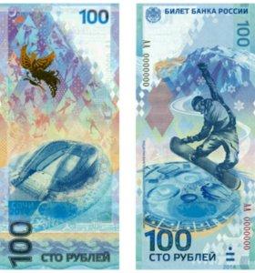 Банкнота 10 рублей Сочи-2014