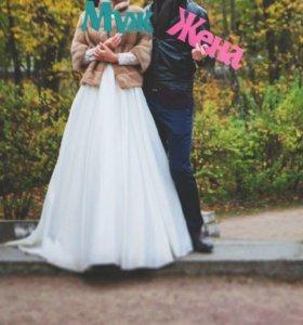 Фотобутафория муж/жена