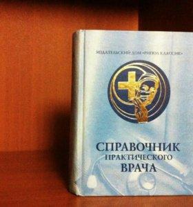 Справочник практичеческого врача