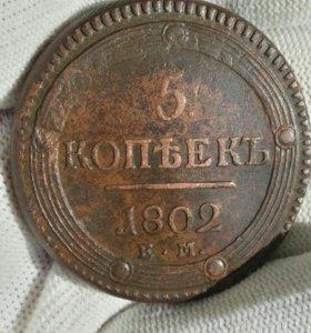 5 копеек 1802г ЕМ