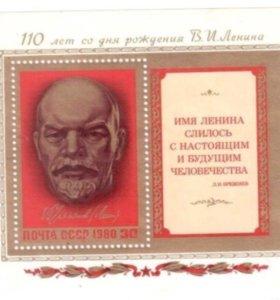 Марка 110 лет со дня рождения В. И. Ленина