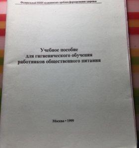 Учебное пособие для обучения гигиене работников