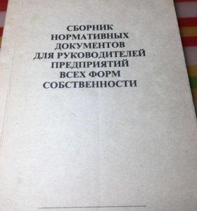 Сборник документов для руководителя предприятий