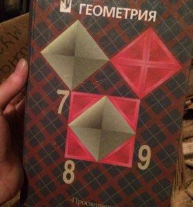 Учебник геометрии 7-9
