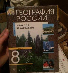 География России 8-9