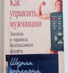 Книга Мужчиноведение