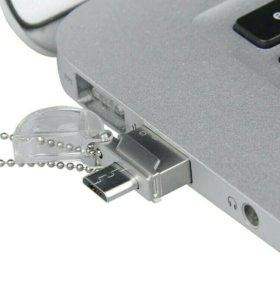 USB-OTG флэш накопитель для смартфона. 16Gb и 32Gb