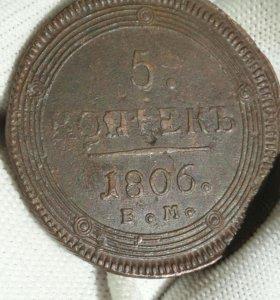 5 копеек 1806г ЕМ КОЛЬЦЕВИК