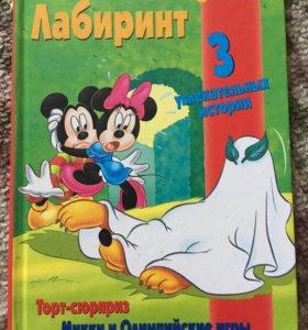Увлекательная книжка