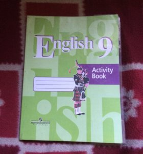 Рабочая тетрадь Английский язык.