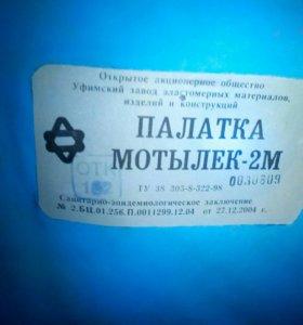 Продам палатку Мотылек-2М. Надувная.