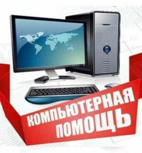 Компьютерная помощь, ремонт, настройка, выезд