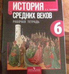 Чистая тетрадь по истории средних веков 6 класс