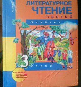 Учебник литература 3 класс, 2 часть, Н.А.Чуракова