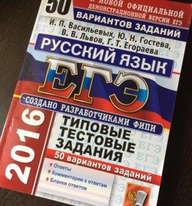 Тесты для подготовки к ЕГЭ по русскому