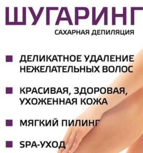 Шугаринг