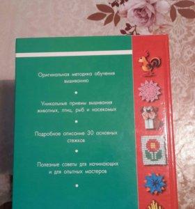 Продам книгу Искусство Вышивки