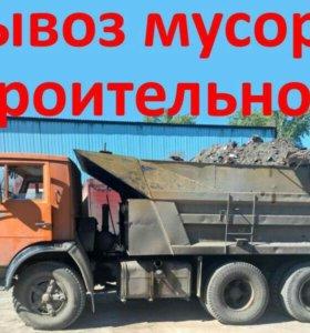 Вывоз мусора,хлама Газелью,Зилом,Камазом+Грузчики