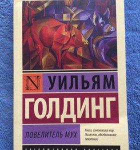 """Книга У.Голдинг """"Повелитель мух"""""""