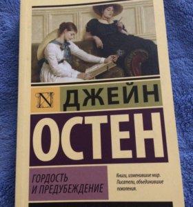 """Книга Д.Остен """"Гордость и предупреждение"""""""