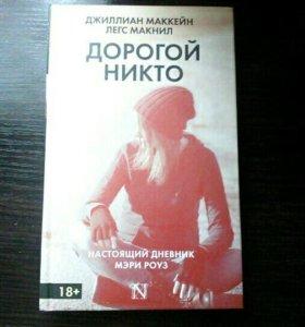 Книги: Марсианин, Дорогой никто.