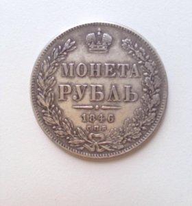 Сувенирная монета 1 рубль 1846г.