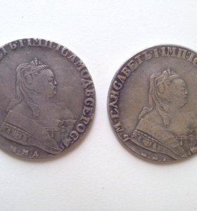 Сувенирная монета 1 рубль 1757г. Елизавета 1