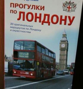 Книга Прогулки по Лондону