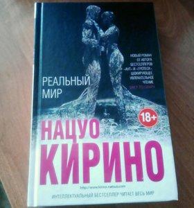 Книга (Н.Кирино)