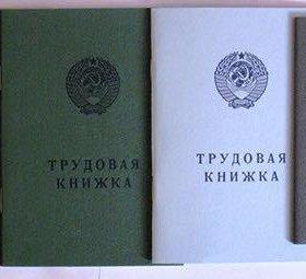 Трудовая книжка АТ-6 74г.