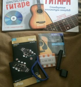 Гитара в полном комплекте