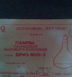 Лампы ДРИЗ 400/3