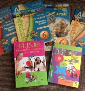Книги , атласы , учебник
