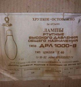 Продам лампы ДРЛ1000.Е40.12 шт.