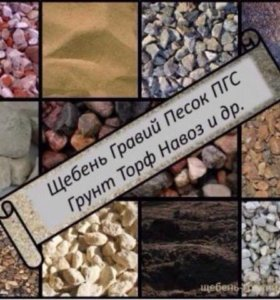Доставка песок щебень цемент и т.д.Грузоперевозки.