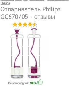 Вертикальный отпариватель Филипс