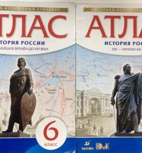 Атласы по истории России 6 и 9 класс