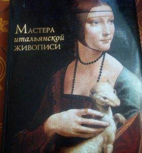 Альбом репродукций Мастера итальянской живописи