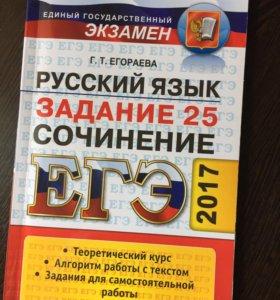 Пособие для подготовки к ЕГЭ по русскому языку