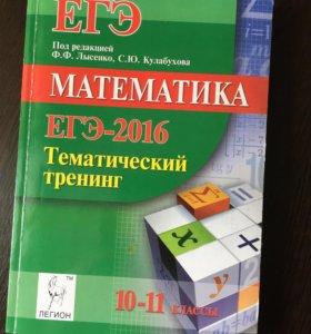 Пособие для подготовки к ЕГЭ по математике