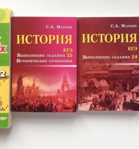 Карманные справочники ЕГЭ по истории