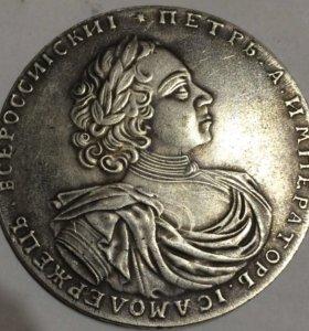 Копия двух рублей 1722 года