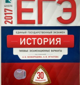 Сборники типовых заданий ЕГЭ 2017