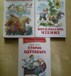 Книги 3, 4, 5 класс