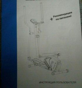 Тренажер эллиптический магнитный vento