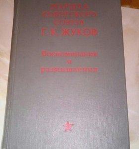 Маршал СССР- Жуков* 1969год*