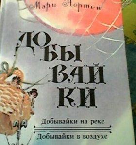 """Книга """"добывайки"""""""