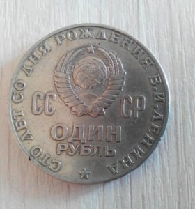 1 руб СССР Юбилейный
